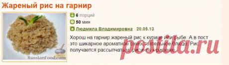 Рецепт: Жареный рис на гарнир на RussianFood.com