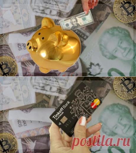 Как лучше сохранять деньги в кризис-советы современного Плюшкина | БогатаяЯ | Яндекс Дзен