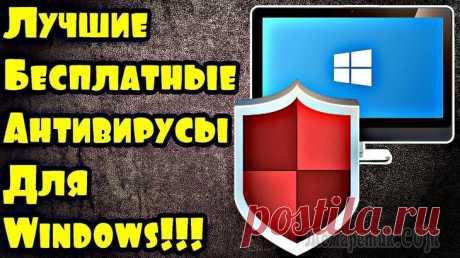Топ-10 бесплатных антивирусов для компьютеров на Windows Без антивируса сейчас - и не туда и не сюда. Для многих пользователей это базовая программа, которая должна устанавливаться сразу же после установки Windows (в принципе, это суждение верно (с одной ст...