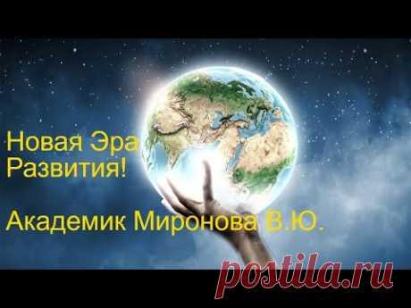 ✅Пришла НОВАЯ ЭРА!✅ Академик Миронова В.Ю.