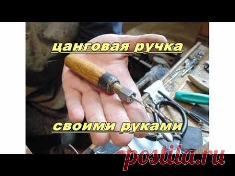 цанговый зажим- ручка своими руками