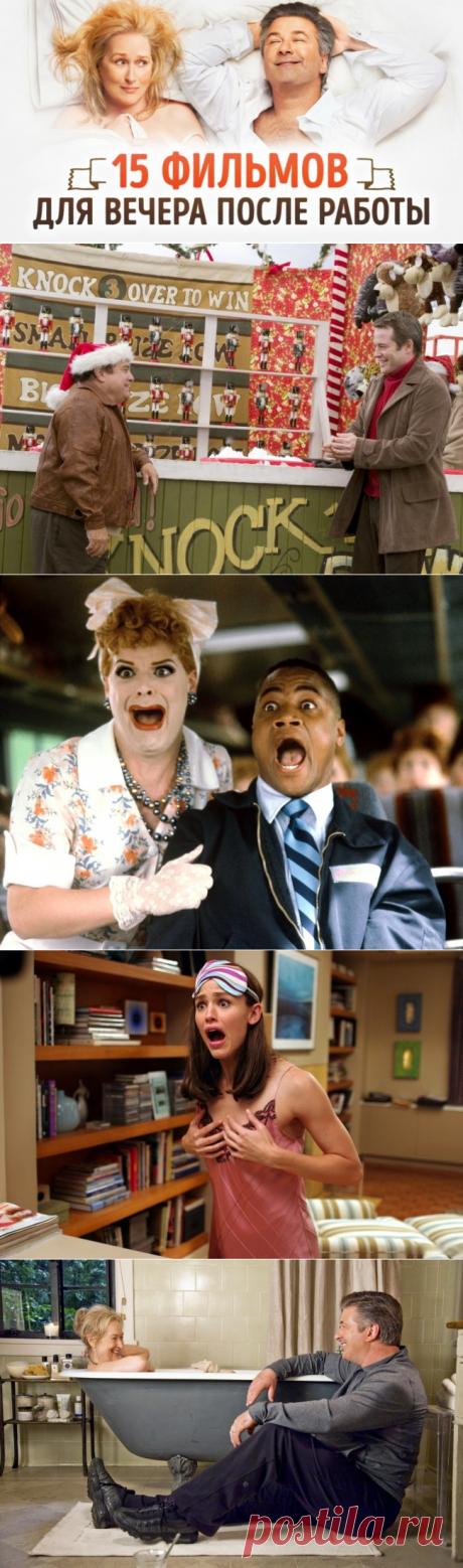 15отличных фильмов для вечера после рабочего дня