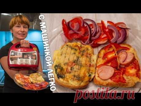 Быстрый завтрак от REDMOND! Бутерброды и пицца за 5 минут!