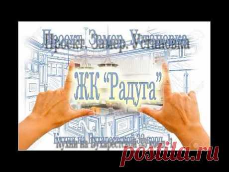 Проектирование кухни на заказ. Кухня в ЖК Радуга СПб - YouTube
