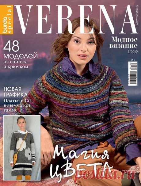 Verena. Модное вязание № 5 2019г.