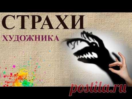 Страхи художника | Художник Наталья Боброва