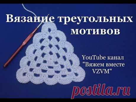 ▼ Треугольный мотив крючком или бабушкин треугольник Урок 48   Crochet triangular motifs