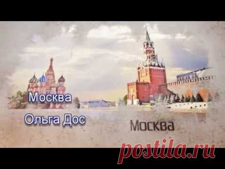 Москва Ольга Дос - YouTube