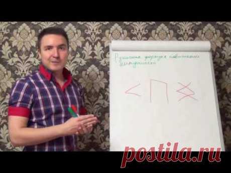 Евгений Грин — Руническая формула — Повышение иммунитета