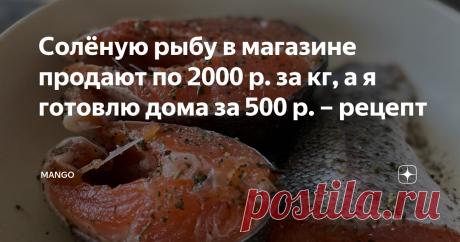Солёную рыбу в магазине продают по 2000 р. за кг, а я готовлю дома за 500 р. – рецепт