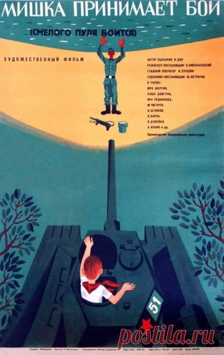 Незаслуженно забытые детские фильмы о войне - 4.   131-ая рассказка   Яндекс Дзен