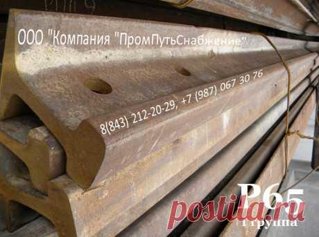 Рельсы ширококолейные Р65 б.у. 1 группа износа, поставка с разбора до точки в России и СНГ