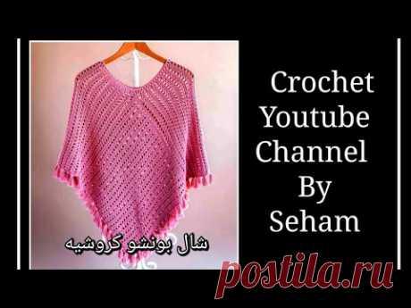 كروشية شال بونشو بقطعتين سهل للمبتدئين Crochet Poncho Shawl with two pieces / قناة كروشية يوتيوب