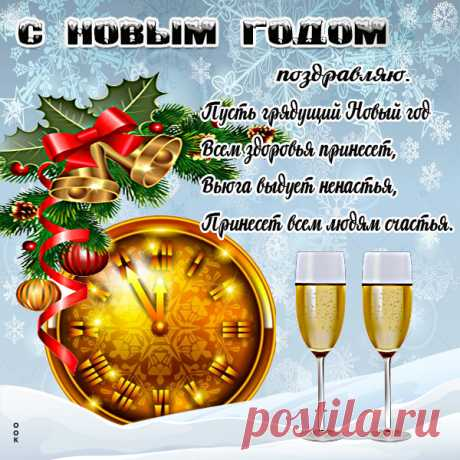Картинка С Новым годом счастья всем