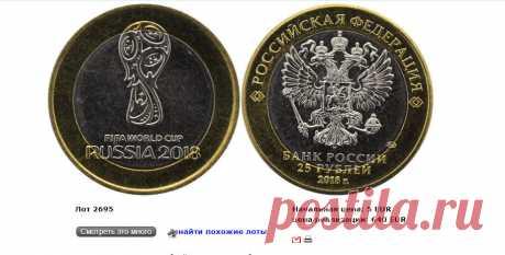 Три монеты, которые стоят 90,000 рублей! - Заходи и смотри! Не так давно на канале я уже показывал 25-ти рублевые монеты на биметаллических заготовках. Можно долго обсуждать, являются ли они