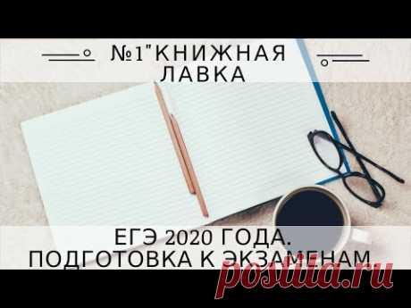 Учебники по ЕГЭ 2020 года. Подготовка к экзаменам.