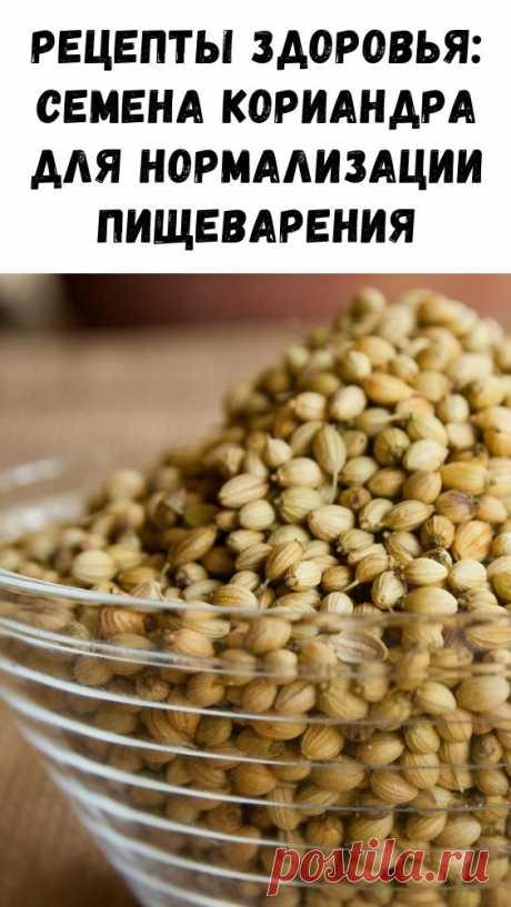 Рецепты здоровья: семена кориандра для нормализации пищеварения - Интересный блог