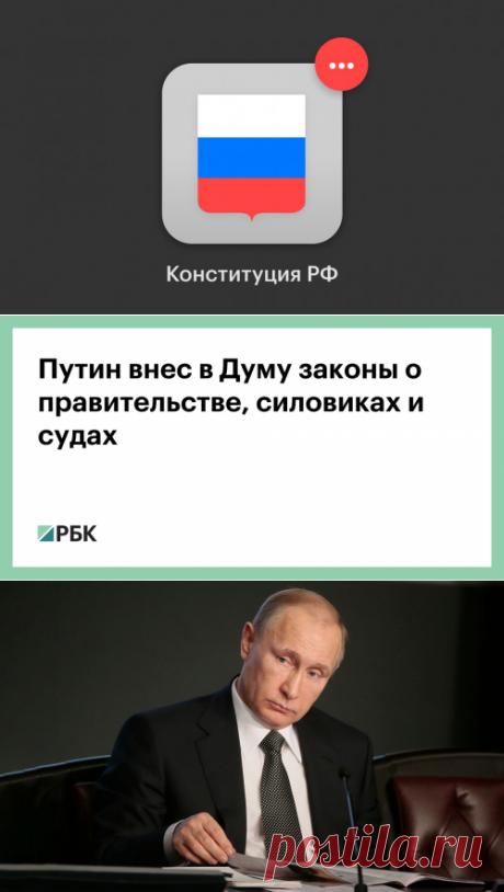 Путин внес в Думу законы о правительстве, силовиках и судах :: Политика :: РБК