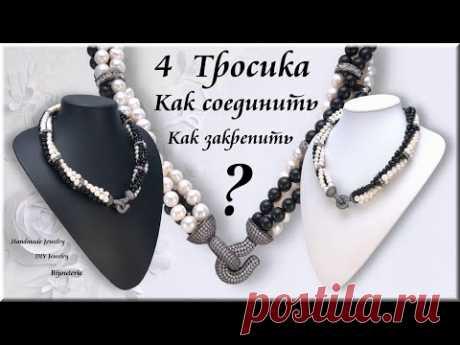 4 Тросика и Большая Застёжка Карабин Как Соединить, Закрепить? Пробуем Варианты.
