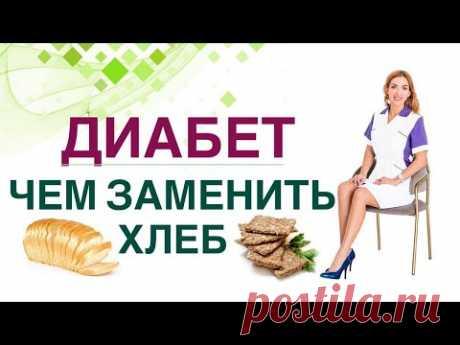 💊 Сахарный диабет. Диета. Чем заменить хлеб. Врач эндокринолог, диетолог Ольга Павлова.