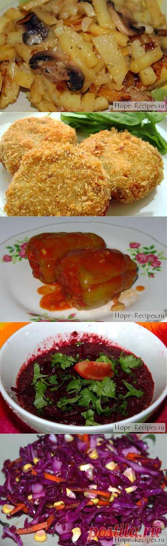 Блюда постной кухни © Кулинарный блог Рецепты Надежды
