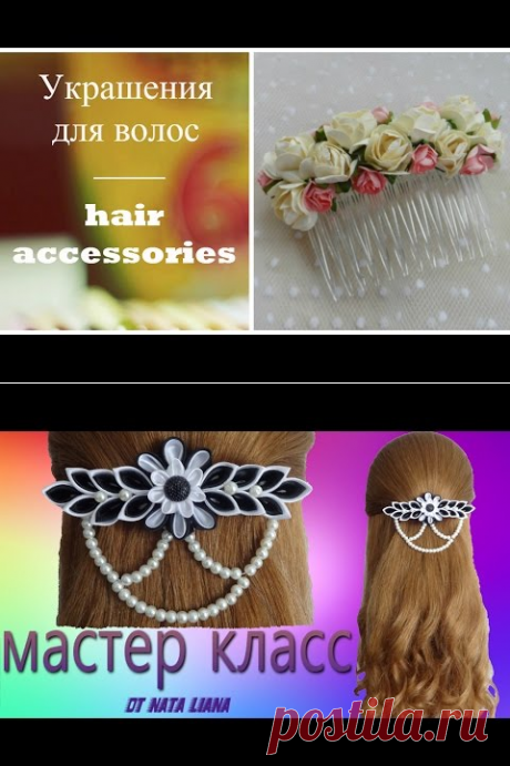Search on Postila: jewelry for hair