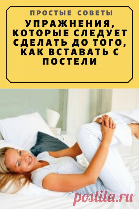 Упражнения, которые следует сделать до того, как вставать с постели – Простые советы