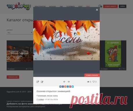 Мы добавили пользовательский каталог открыток. https://segoodme.com/stock Делитесь в нем своими работами, которые будут доступны для просмотри и редактирования всем. #каталог #stock #ecard #postcard… Еще