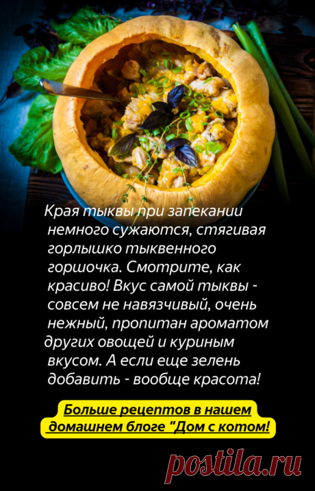 Тыква съедается целиком даже теми, кто тыкву не любит! Делимся нашим любимым осенним рецептом | Живые вещи | Яндекс Дзен