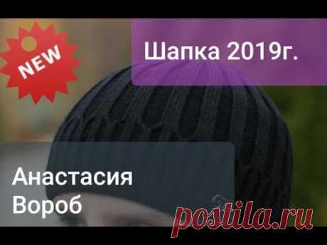 МУЖСКАЯ ШАПКА спицами ХИТ 2019 г. МК для НАЧИНАЮЩИХ MEN'S Cap HIT, 2019.