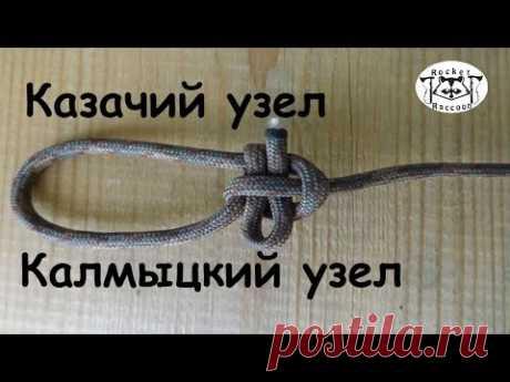 """Вяжем узлы """"Казачий"""" и """"Калмыцкий"""""""