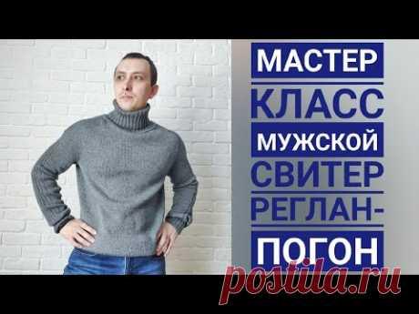 Мужской свитер/реглан-погон сверху/44-46 размер/водолазка/мастер класс/МК