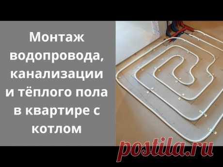 Водоровод, теплый пол ЖК Фамилия Рязань. Сантехник.