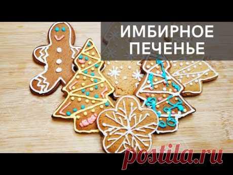 Имбирное печенье. Рождественское печенье. Имбирные пряники. - YouTube