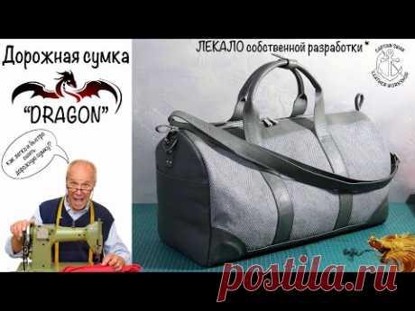Дорожная сумка «DRAGON» Сшить дорожную сумку своими руками. ЛЕКАЛО собственной разработки.