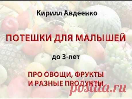 Стихи, потешки для детей о еде. Автор Кирилла Авдеенко. Часть 1 - YouTube