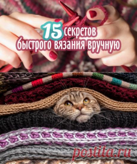 ЛЮБЛЮ ВЯЗАТЬ: Секреты быстрого вязания