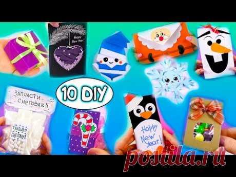 10 идей Новогодние ПОДЕЛКИ и ПОДАРКИ своими руками!