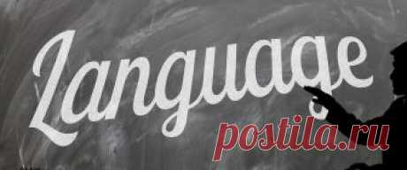 Язык - Постнаука