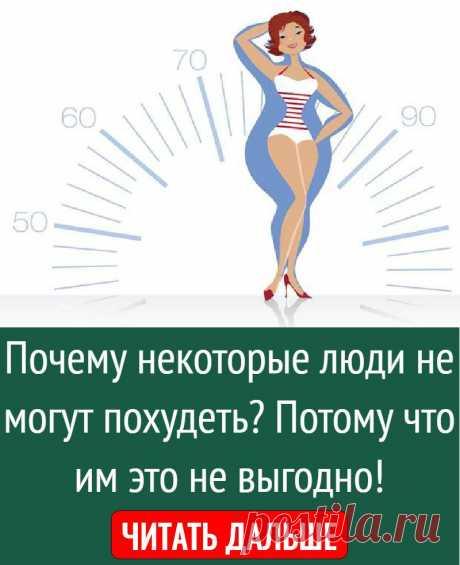 Почему некоторые люди не могут похудеть? Потому что им это не выгодно!