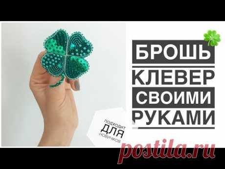 Брошь Клевер 🍀 своими руками | clover brooch DIY