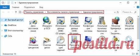 Журнал событий Windows как пользоваться