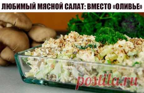Обалденный салат «Вместо Оливье» сделает ваш праздник Вкуснее оливье! Стоит попробовать — и вы будете готовить этот салат постоянно! Без рецепта гости не уходят! Гости в восторге! БЕЗУМНО ВКУСНО! ИНГРЕДИЕНТЫ