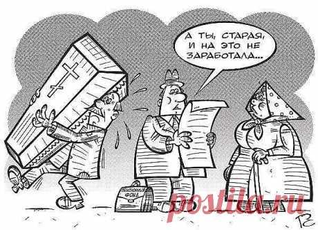 Государственная трудовая пенсия:  -основной источник доходов 80% населения России после окончания трудовой деятельности; -финансируется за счет взносов работодателей; -средний размер пенсии в России не превышает 11000 рублей (апрель 2013г.)