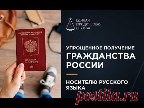 Упрощенное получение гражданства России | Носитель русского языка