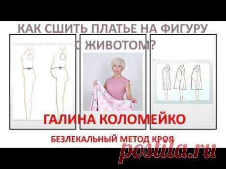Выкройка платья на фигуру с животом. Галина Коломейко.