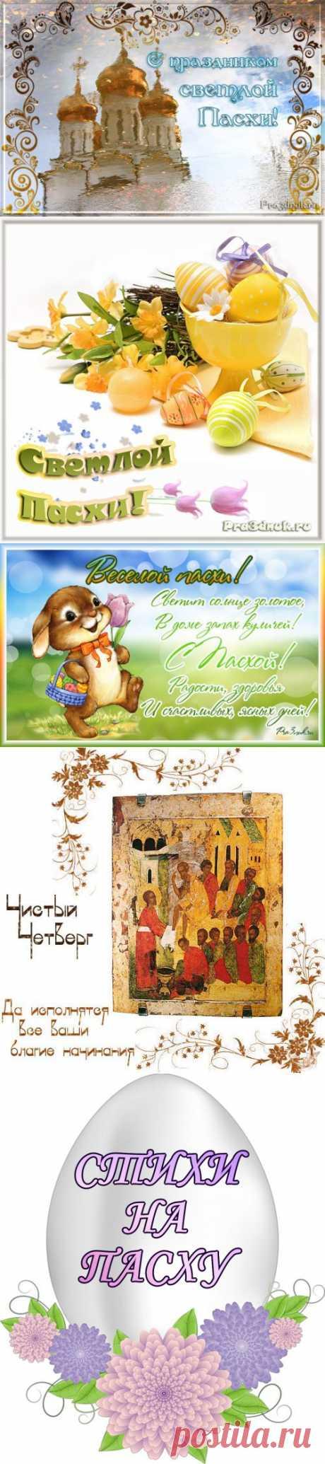 Пасха - Праздник сегодня, Стихи и поздравления - Открытки - pra3dnuk.ru