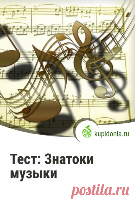 Тест: Знатоки музыки. Интересный тест для тех, кто хорошо разбирается в музыке. Проверьте свои знания!