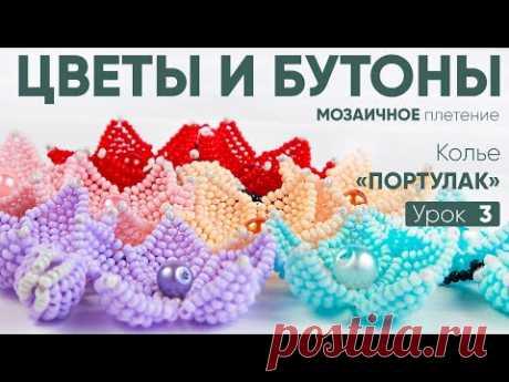 """Колье """"Портулак"""" - 3 Урок: 🌸""""Цветы и бутоны из бисера"""". Мозаичное плетение по кругу + Схема"""