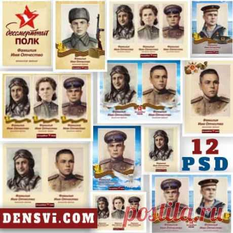 Штендер Бессмертный полк 12 PSD